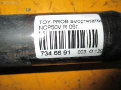 Амортизатор TOYOTA PROBOX NCP50V Фото 5