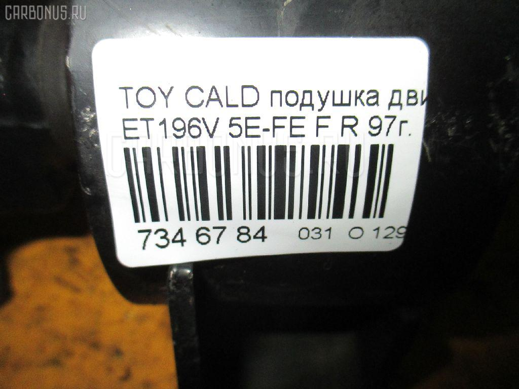Подушка двигателя TOYOTA CALDINA ET196V 5E-FE Фото 8
