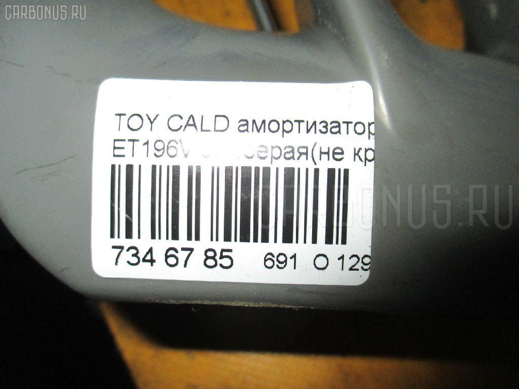 Амортизатор двери TOYOTA CALDINA ET196V Фото 8