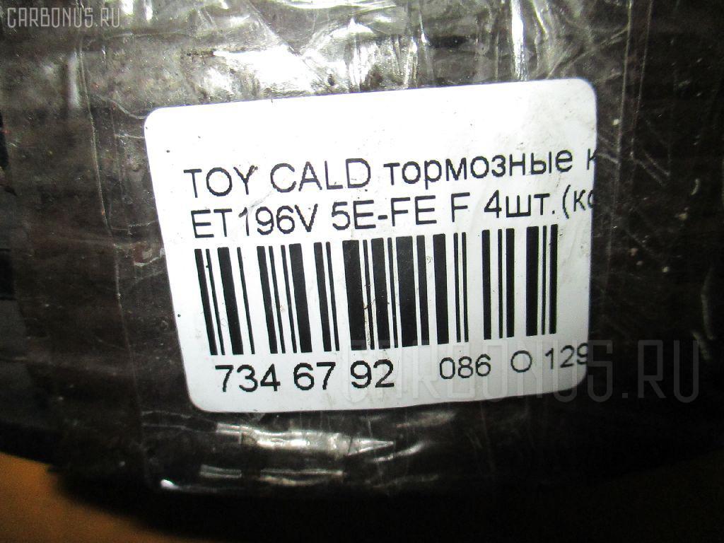 Тормозные колодки TOYOTA CALDINA ET196V 5E-FE Фото 8