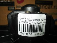 Мотор печки Toyota Caldina ET196V Фото 8