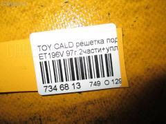 Решетка под лобовое стекло Toyota Caldina ET196V Фото 8