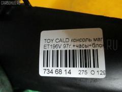 Консоль магнитофона Toyota Caldina ET196V Фото 8