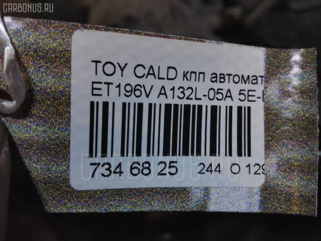 КПП автоматическая TOYOTA CALDINA ET196V 5E-FE Фото 11