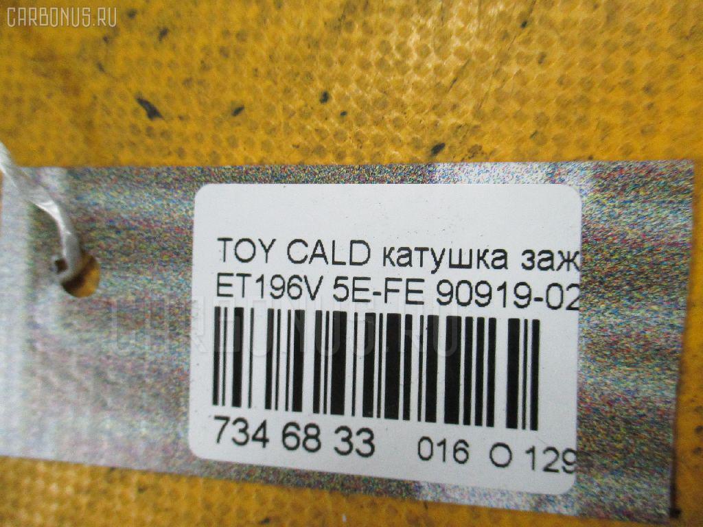 Катушка зажигания TOYOTA CALDINA ET196V 5E-FE Фото 7
