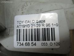 Фара Toyota Caldina AT191G Фото 8