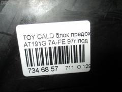 Блок предохранителей Toyota Caldina AT191G 7A-FE Фото 8