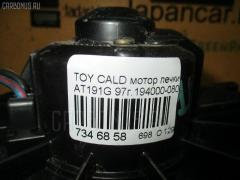 Мотор печки TOYOTA CALDINA AT191G Фото 8