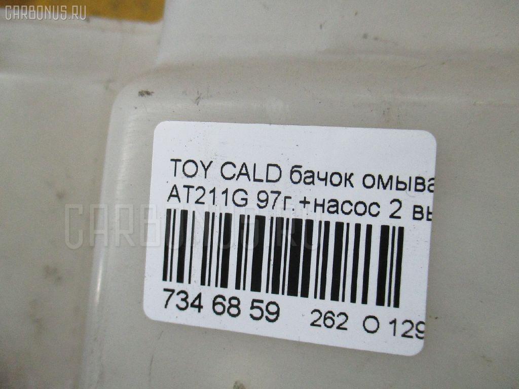 Бачок омывателя TOYOTA CALDINA AT211G Фото 8