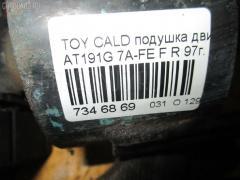 Подушка двигателя TOYOTA CALDINA AT191G 7A-FE Фото 8