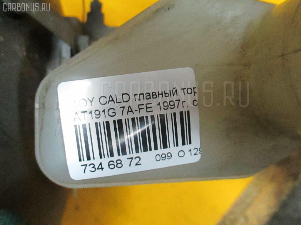 Главный тормозной цилиндр TOYOTA CALDINA AT191G 7A-FE Фото 9