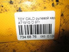 Рулевой карданчик Toyota Caldina AT191G Фото 7