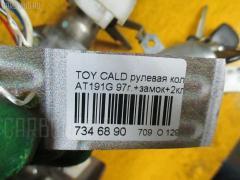 Рулевая колонка Toyota Caldina AT191G Фото 8
