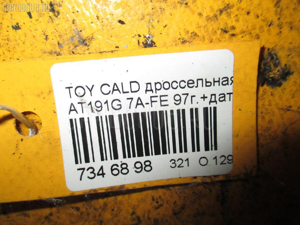 Дроссельная заслонка TOYOTA CALDINA AT191G 7A-FE Фото 8