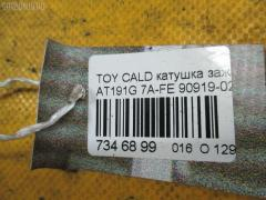 Катушка зажигания Toyota Caldina AT191G 7A-FE Фото 7