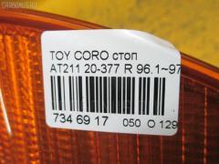 Стоп Toyota Corona premio AT211 Фото 7