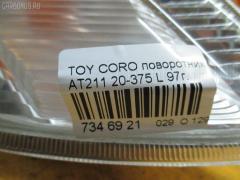 Поворотник к фаре Toyota Corona premio AT211 Фото 7