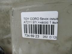 Бачок омывателя Toyota Corona premio AT211 Фото 7
