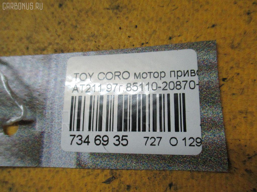 Мотор привода дворников TOYOTA CORONA PREMIO AT211 Фото 7