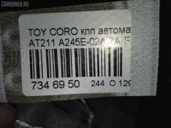 КПП автоматическая TOYOTA CORONA PREMIO AT211 7A-FE Фото 6