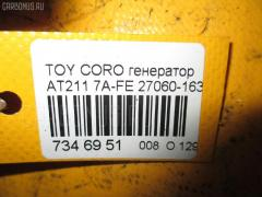 Генератор TOYOTA CORONA PREMIO AT211 7A-FE Фото 3