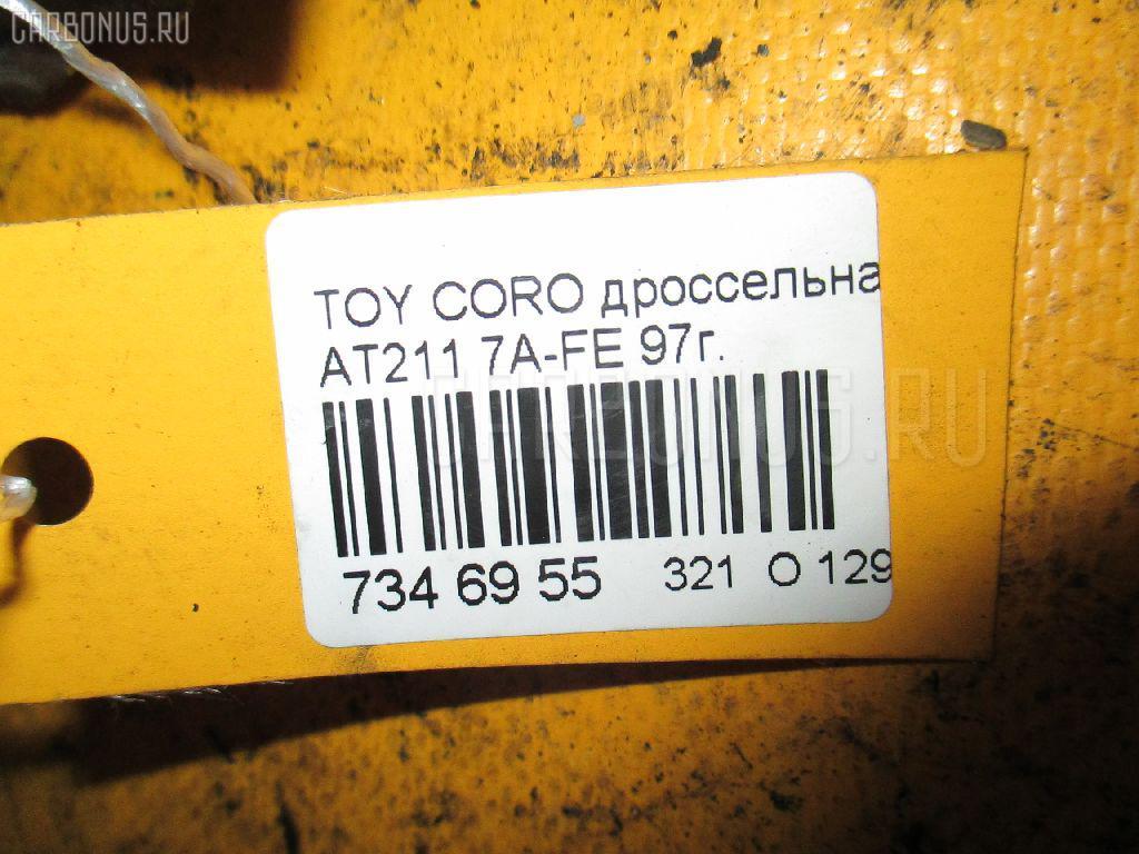 Дроссельная заслонка TOYOTA CORONA PREMIO AT211 7A-FE Фото 3