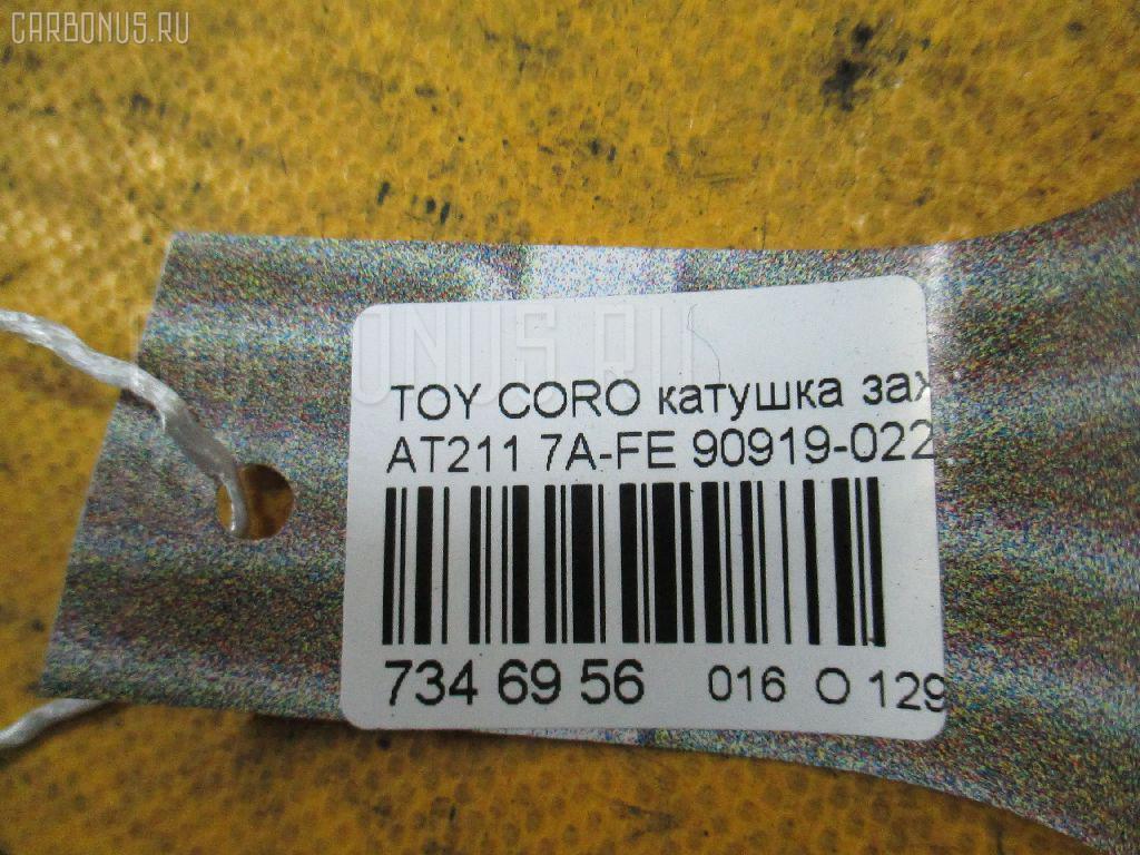 Катушка зажигания TOYOTA CORONA PREMIO AT211 7A-FE Фото 2