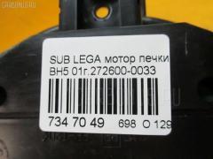 Мотор печки SUBARU LEGACY WAGON BH5 Фото 8