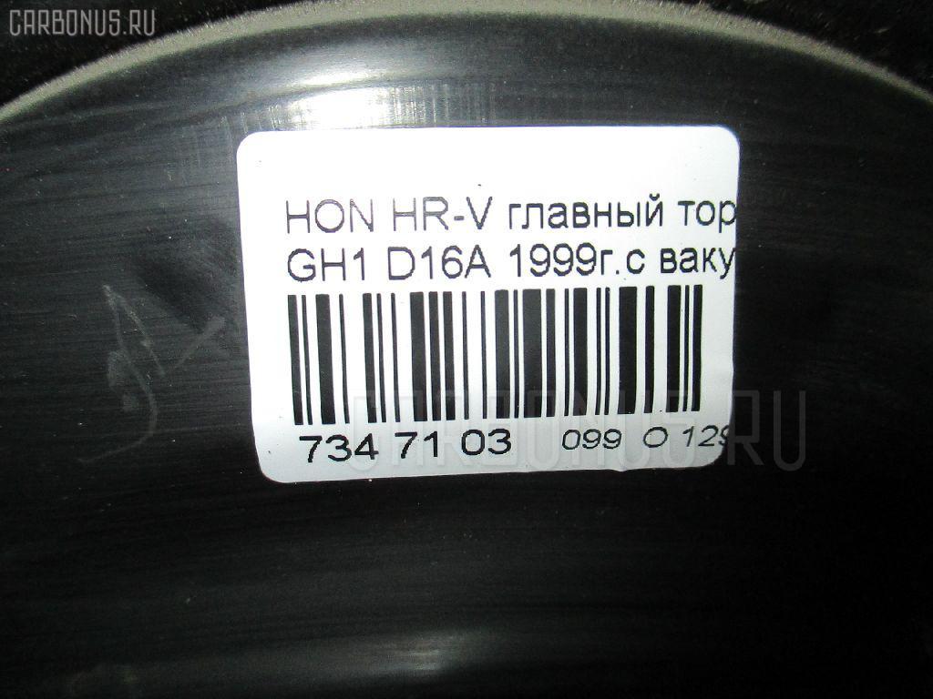 Главный тормозной цилиндр HONDA HR-V GH1 D16A Фото 8