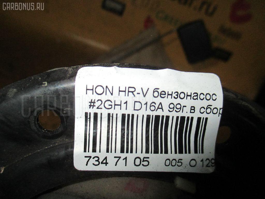 Бензонасос HONDA HR-V GH1 D16A Фото 8