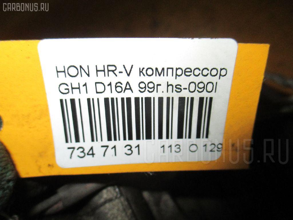 Компрессор кондиционера HONDA HR-V GH1 D16A Фото 8