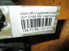 Дроссельная заслонка HONDA HR-V GH1 D16A Фото 7