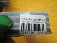 Рулевая колонка Nissan Avenir W11 Фото 9