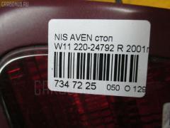 Стоп Nissan Avenir W11 Фото 9