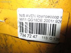 Компрессор кондиционера NISSAN AVENIR W11 QG18DE Фото 10