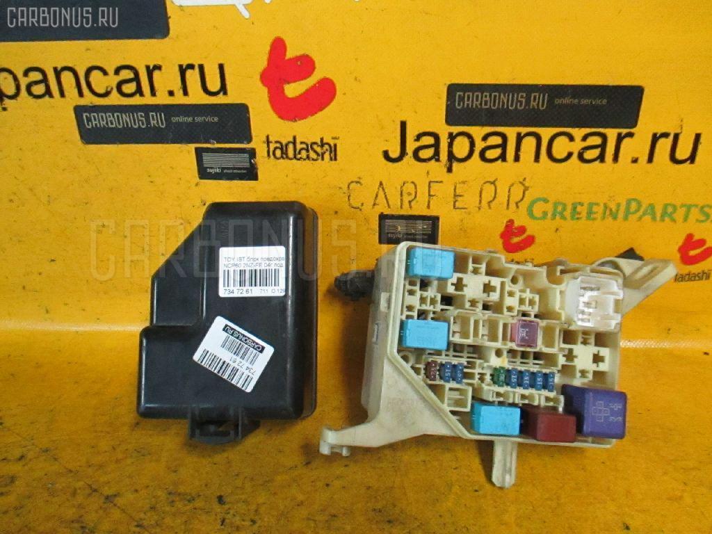 Блок предохранителей Toyota Ist NCP60 2NZ-FE Фото 1