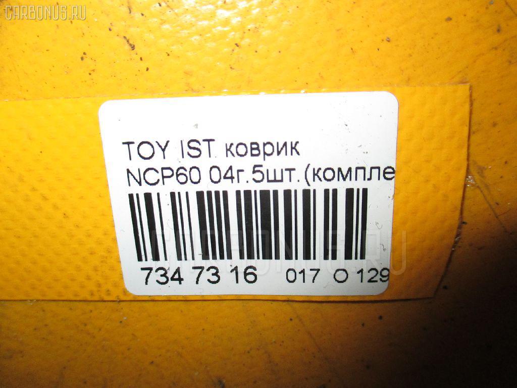 Коврик TOYOTA IST NCP60 Фото 8