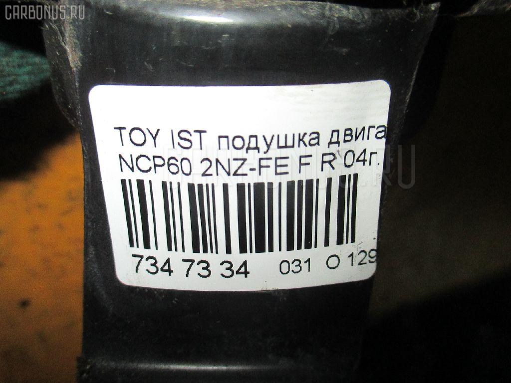 Подушка двигателя TOYOTA IST NCP60 2NZ-FE Фото 8