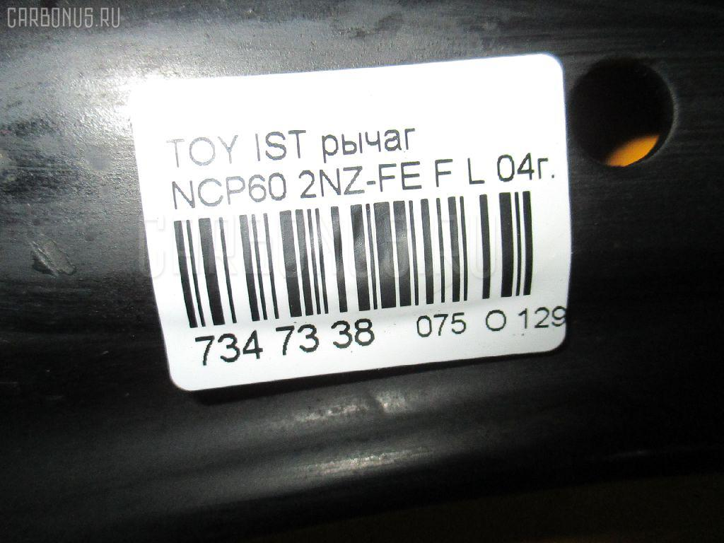 Рычаг TOYOTA IST NCP60 2NZ-FE Фото 7
