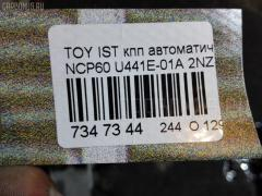 КПП автоматическая Toyota Ist NCP60 2NZ-FE Фото 11