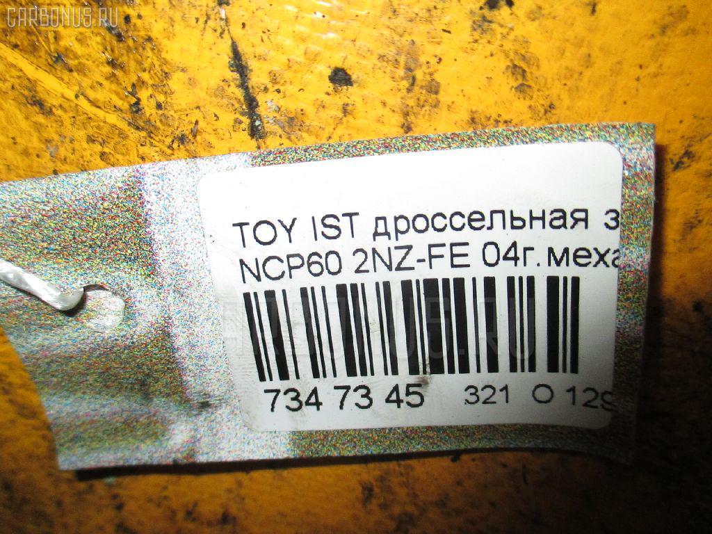 Дроссельная заслонка TOYOTA IST NCP60 2NZ-FE Фото 8