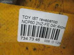 Генератор Toyota Ist NCP60 2NZ-FE Фото 8
