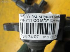 Катушка зажигания Nissan Wingroad WFY11 QG15DE Фото 6