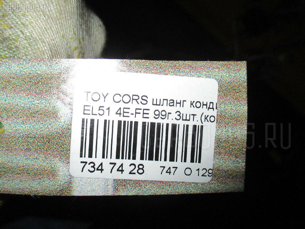 Шланг кондиционера TOYOTA CORSA EL51 4E-FE Фото 8