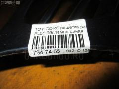 Решетка радиатора Toyota Corsa EL51 Фото 9