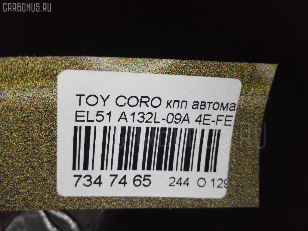 КПП автоматическая TOYOTA COROLLA II EL51 4E-FE Фото 12