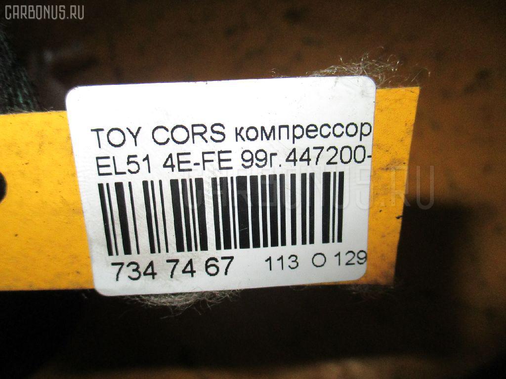 Компрессор кондиционера TOYOTA CORSA EL51 4E-FE Фото 10
