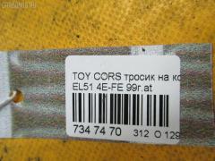 Тросик на коробку передач Toyota Corsa EL51 4E-FE Фото 8