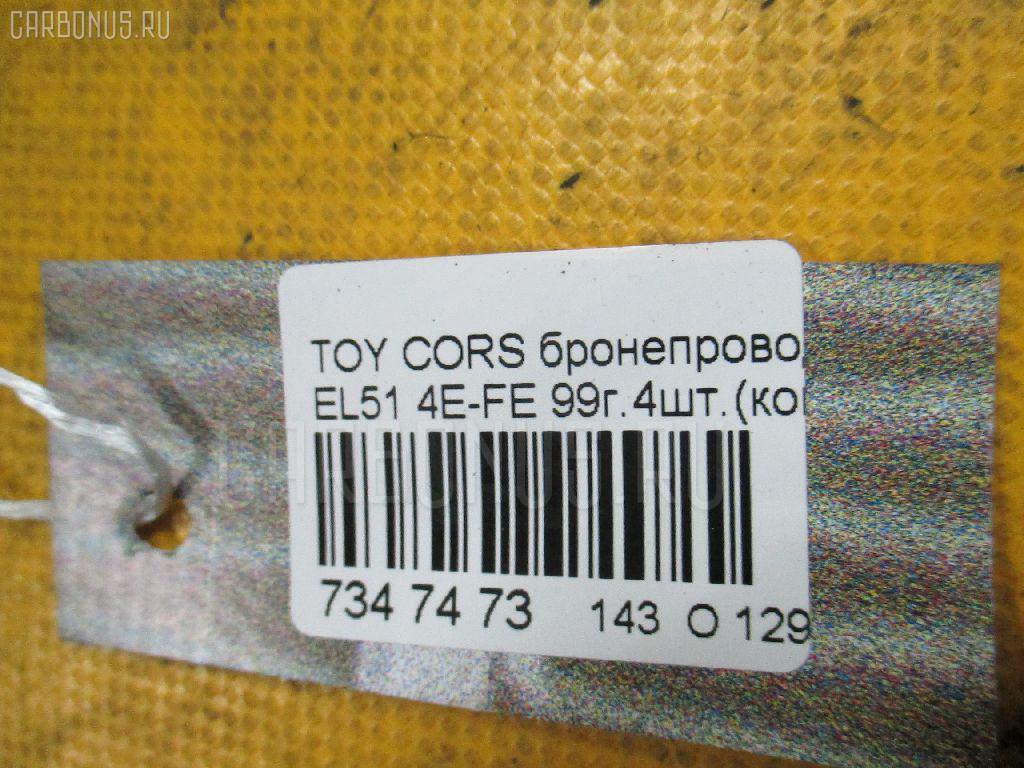 Бронепровода TOYOTA CORSA EL51 4E-FE Фото 8