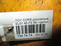 Дроссельная заслонка Toyota Corsa EL51 4E-FE Фото 9